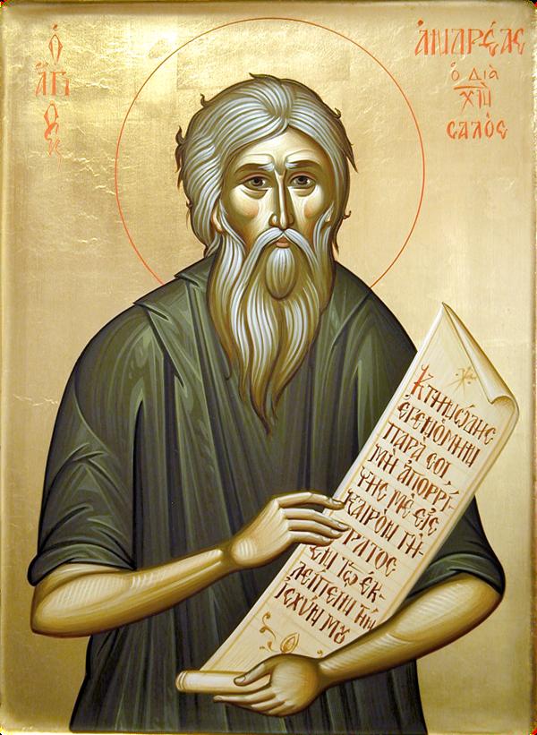 Άγιος Ανδρέας διά Χριστόν σαλός