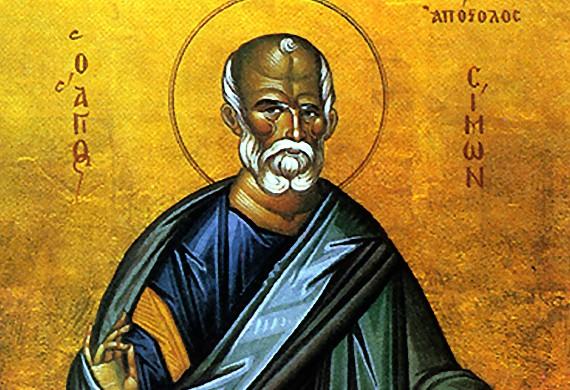 'Αγιος Απόστολος Σίμων