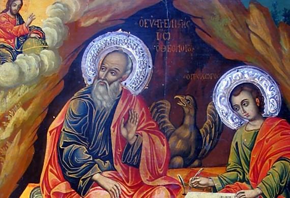 'Αγιος Ιωάννης ο Θεολόγος