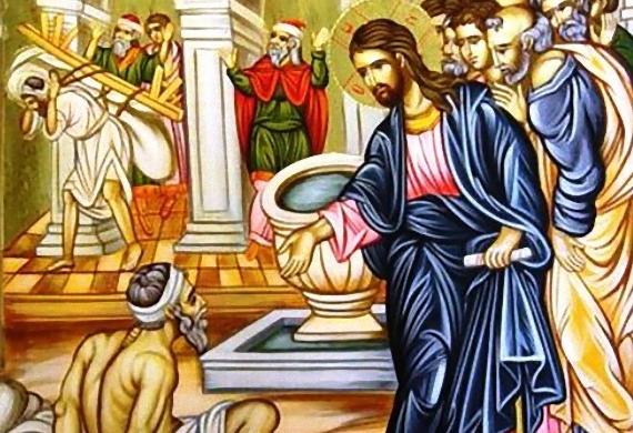 Κυριακή του Παραλύτου της Βηθεσδά