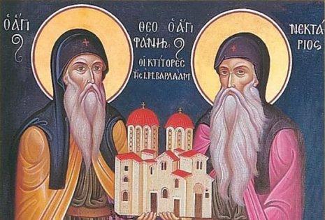 Νεκταρίου και Θεοφάνους κτιτόρων Μονής Βαρλαάμ