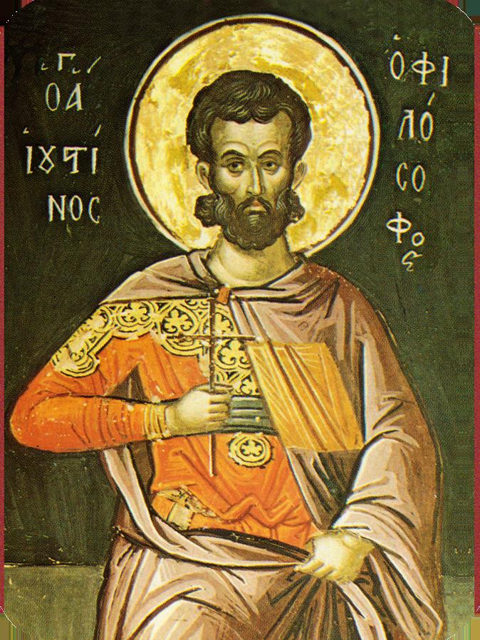 Άγιος Ιουστίνος ο Φιλόσοφος