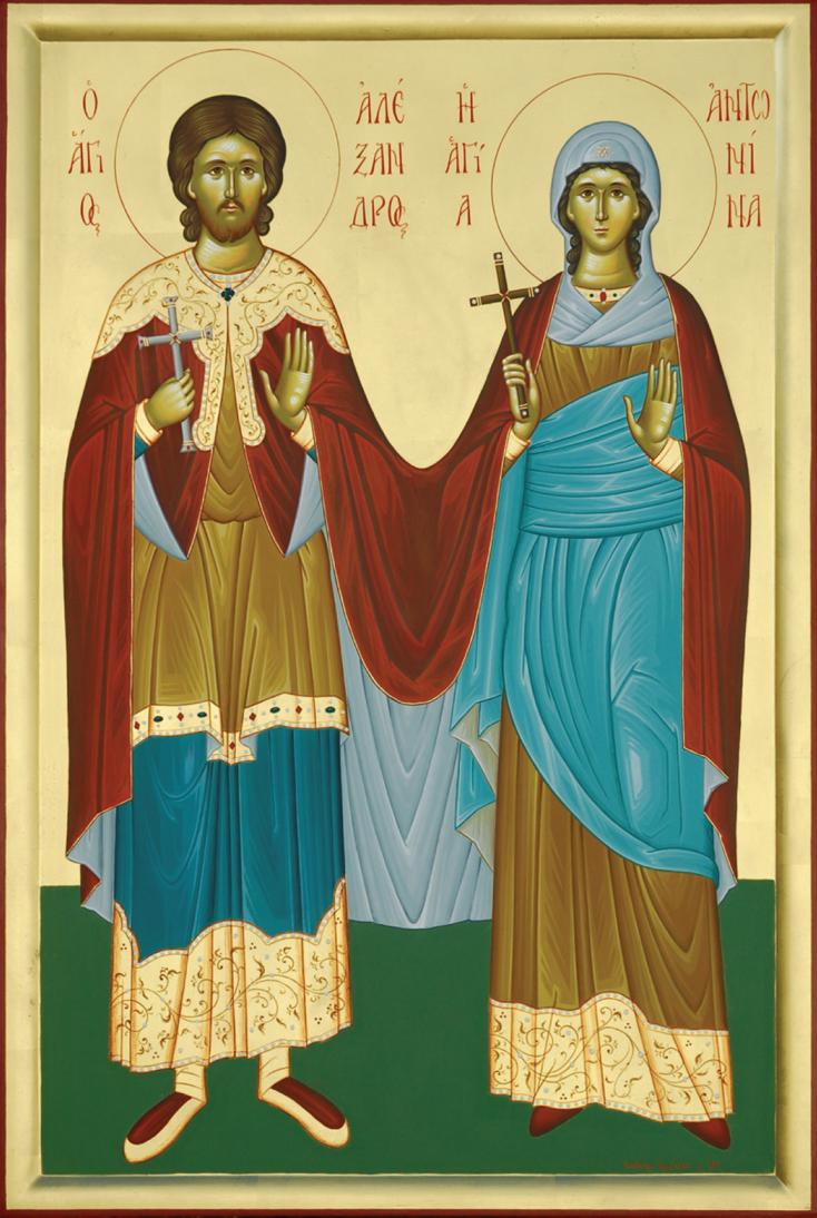 Άγιοι Αλέξανδρος και Αντωνίνα