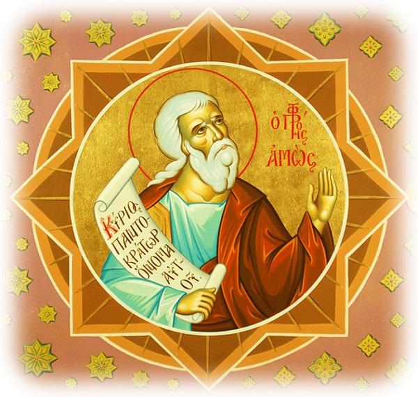 Άγιος Προφήτης Αμώς