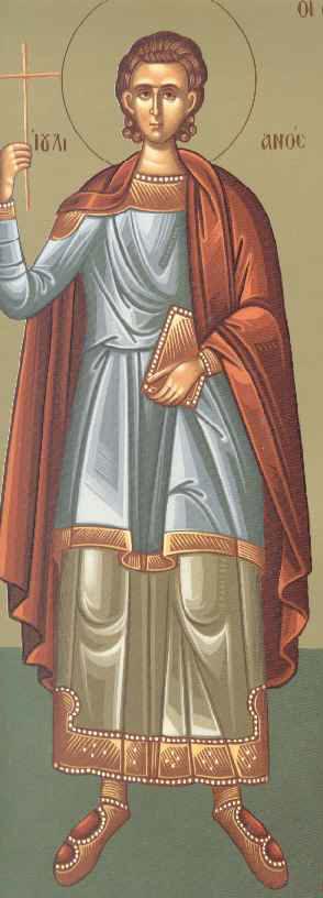 Άγιος Ιουλιανός