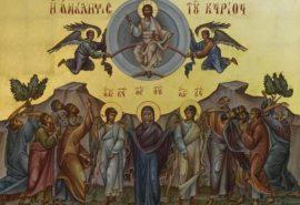 Οι δυο όψεις της Αναλήψεως του Χριστού