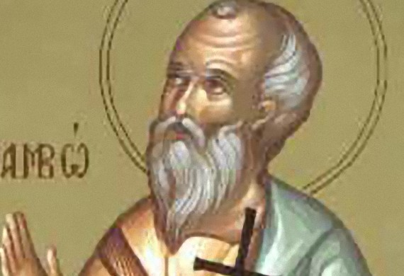 'Αγιος Αιμιλιανός