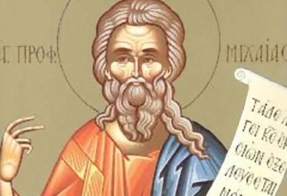 Αγιος Προφήτης Μιχαίος