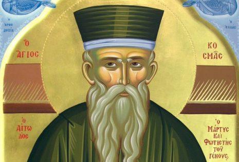 Αγιος Κοσμάς ο Αιτωλός ο ισαπόστολος