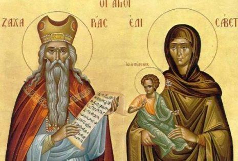 'Αγιος Προφήτης Ζαχαρίας