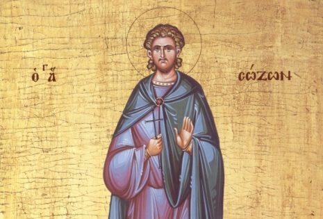 'Αγιος Σώζων