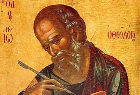 Αγιος Ιωάννης ο Θεολόγος
