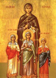 Των Αγίων Πίστεως, Ελπίδος, Αγάπης και της μητρός αυτών Σοφίας, Αγαθοκλείας, Μαξίμου, Θεοδότου κ.ά.