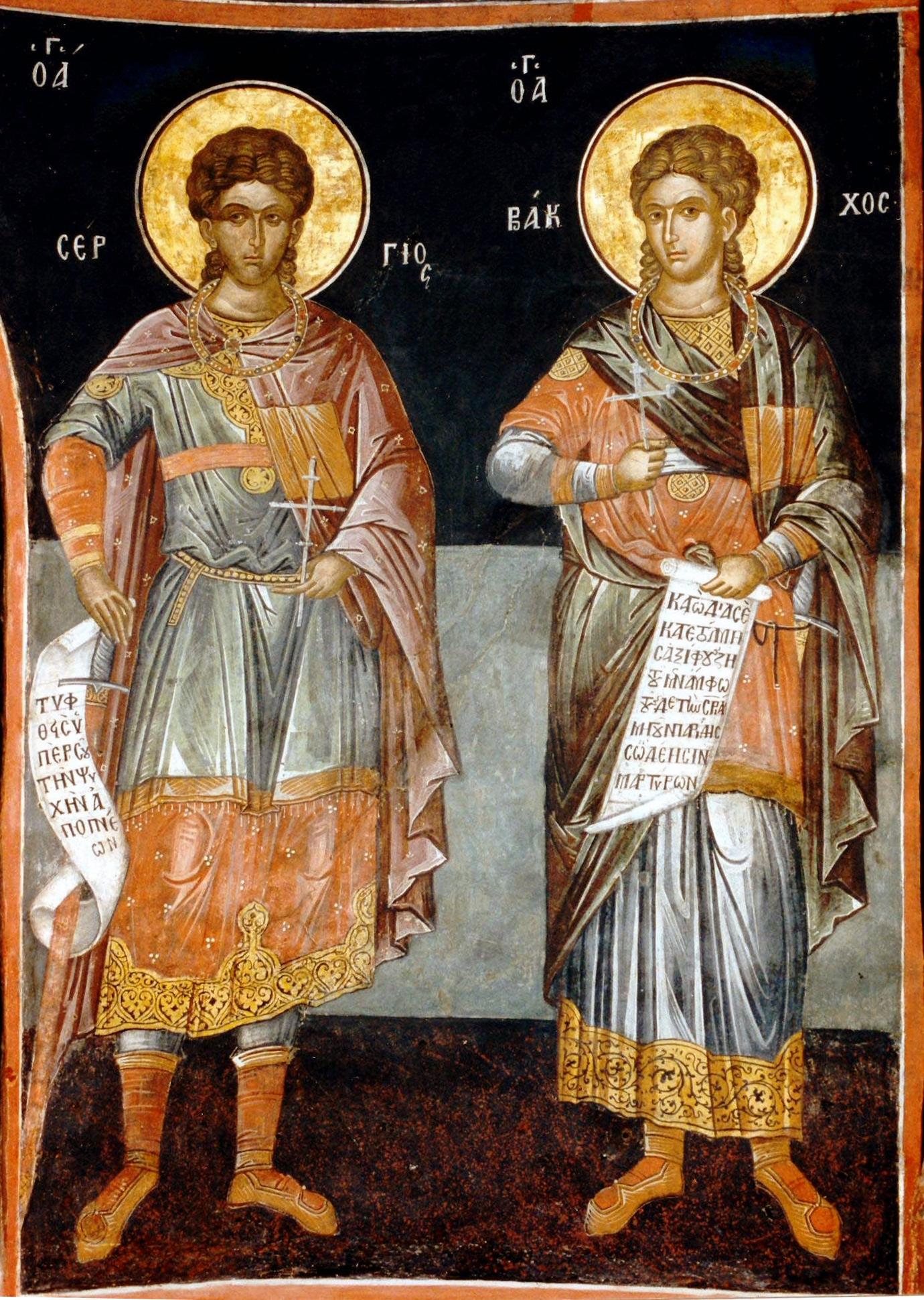 Άγιοι Σέργιος και Βάκχος Μάρτυρες