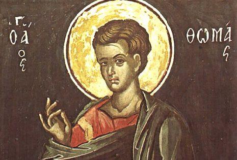 'Αγιος Απόστολος Θωμάς
