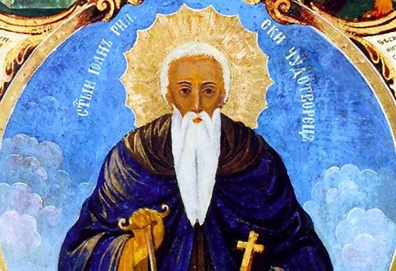 'Αγιος Ιωάννης της Ρίλας