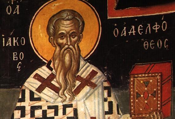 'Αγιος Ιάκωβος ο αδελφόθεος