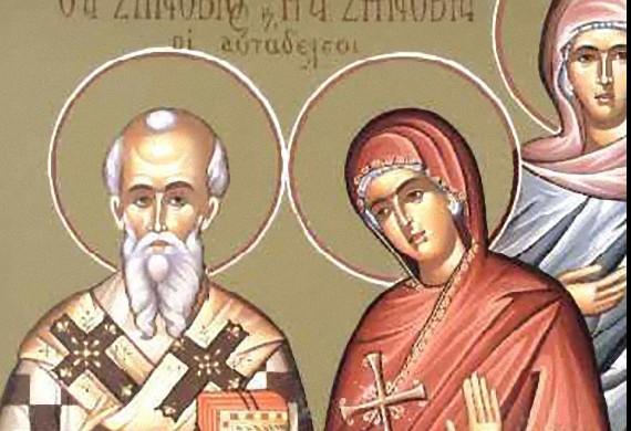 'Αγιος Ζηνόβιος-Αγία Ζηνοβία