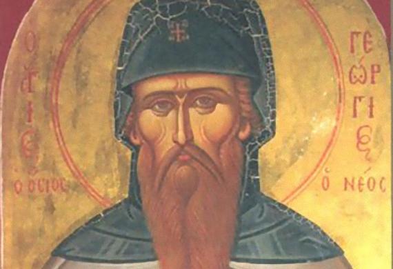 Άγιος Γεώργιος ο Νεαπολίτης