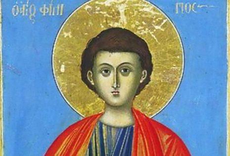 'Αγιος Απόστολος Φίλλιπος