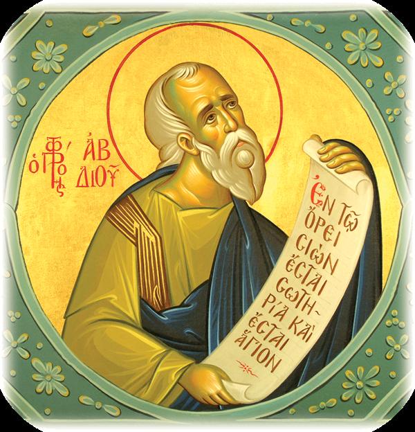 Άγιος Προφήτης Αβδιού