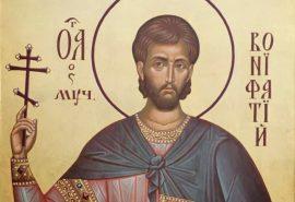 Ο άγιος μεγαλομάρτυρας Βονιφάτιος