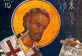Η αλήθεια στον βίο του αγίου Ιωάννου του Χρυσοστόμου