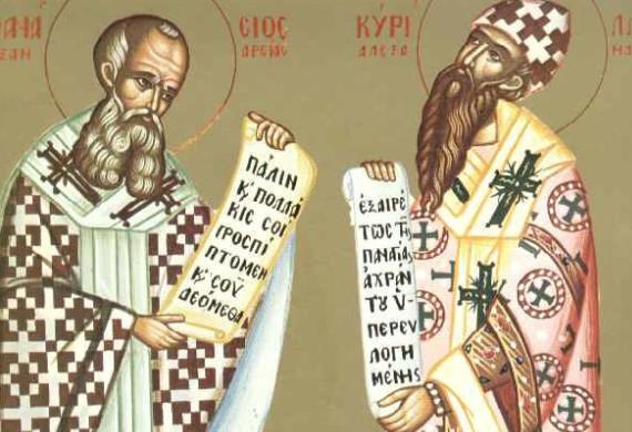 Αποτέλεσμα εικόνας για αγιοι αθανασιος και κυριλλος