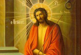 Ο Νυμφίος της Εκκλησίας και κάθε ψυχής