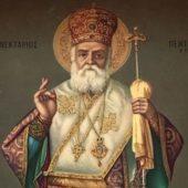 Ο άγιος Νεκτάριος επίσκοπος Πενταπόλεως ο θαυματουργός.Τα χαρακτηριστικά της αγιότητας