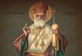 Ο άγιος Νεκτάριος επίσκοπος Πενταπόλεως ο θαυματουργός .Τα χαρακτηριστικά της αγιότητας