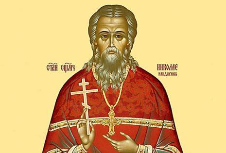 Ιερομάρτυς Νικόλαος (Κανταούρωφ)