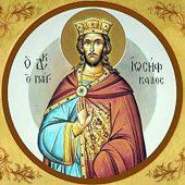 Ο πάγκαλος Ιωσήφ