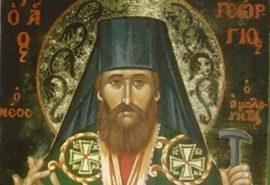 Όσιος Γεώργιος Καρσλίδης ο απλανής πνευματικός