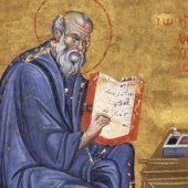 Από την Α' επιστολή του ευαγγελιστού Ιωάννου