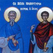 Ανακομιδή λειψάνων αγίων Κύρου και Ιωάννου