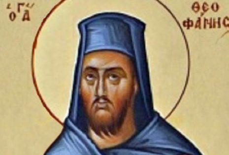 Ο άγιος νεομάρτυρας Θεοφάνης