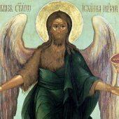 Το Γενέσιον του τιμίου ενδόξου Προφήτου Προδρόμου και Βαπτιστού Ιωάννου