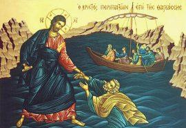 Ο περίπατος του Κυρίου πάνω στα νερά της λίμνης - Κυριακή Θ' Ματθαίου