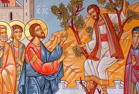 Η μετάνοια ως αλλαγή προσανατολισμού - Kυριακή του Ζακχαίου