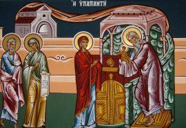 Η Υπαπαντή του Κυρίου ημών Ιησού Χριστού