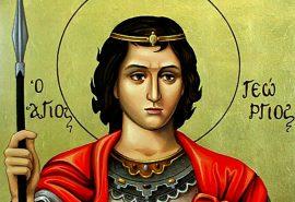 Ομιλία στον άγιο Μεγαλομάρτυρα Γεώργιο