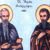 Από τη διήγηση των θαυμάτων των αγίων αναργύρων Κύρου και Ιωάννη