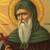 Ο Aγιος Αντώνιος για την ψυχική καλλιέργεια και την ενάρετη ζωή