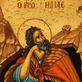 O ένδοξος προφήτης Ηλίας
