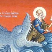 Ο προφήτης Ιωνάς και η μετάνοια των Νινευϊτών