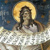 Ο άγιος προφήτης Ωσηέ