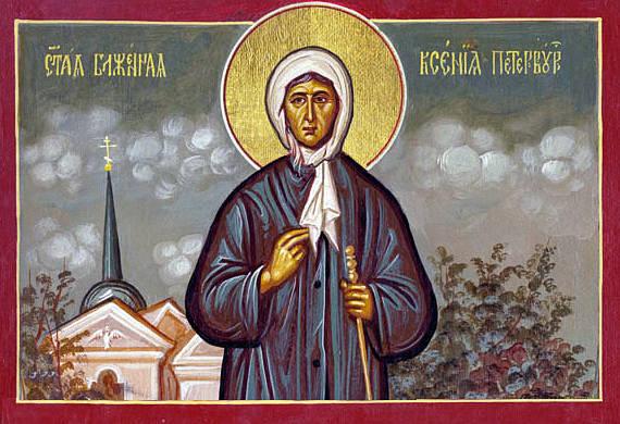 Κοινωνία Ορθοδοξίας Η Οσία Ξένη της Αγίας Πετρουπόλεως