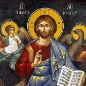 Αμαρτία είναι η μη τήρηση των εντολών του Θεού