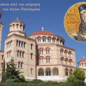 Άγιος Νεκτάριος : Συστάσεις για την πνευματική ζωή
